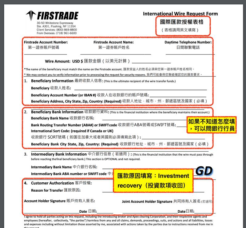 第一證券Firstrade開戶教學:出金第3步