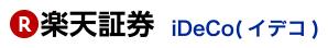 個人型確定拠出年金iDeCoとは?今更聞けないイデコの基礎知識を解説!