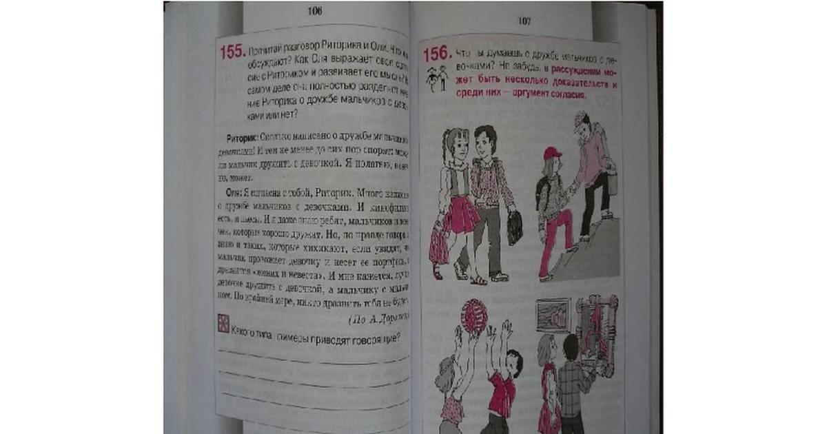 Риторика 4 класс ладыженская ответы смотреть гдз