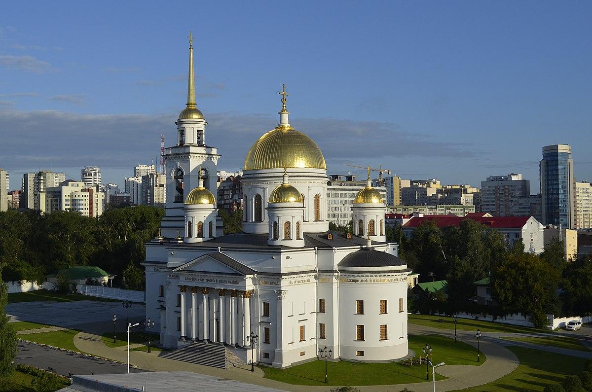 Sobor Aleksandra Nevskogo Cathedral Yekaterinburg