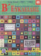 Ευκλείδης B - τεύχος 65