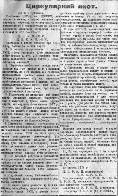 Постановление ЦК РКП (б) о чистке партии от 25 июня 1921 — из  газеты «Вести ВУЦИК» 07.07.1921 г..