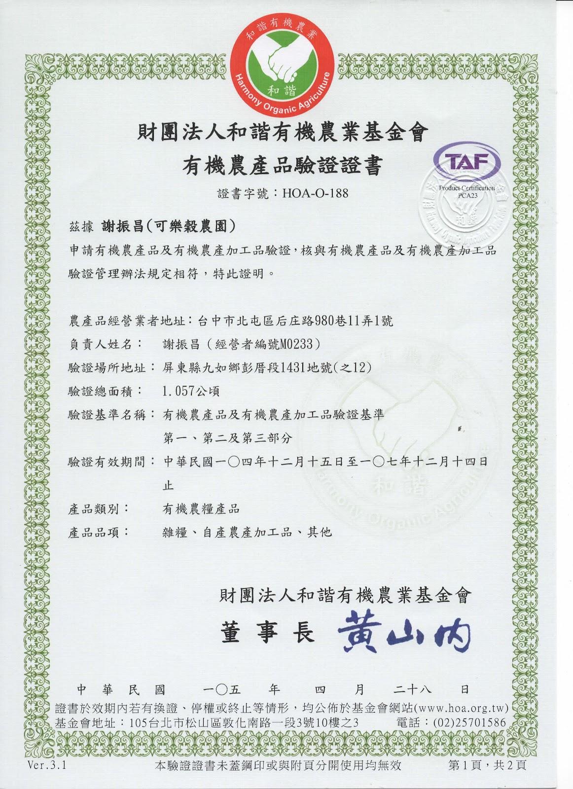 105年和協有機驗證-1.jpg