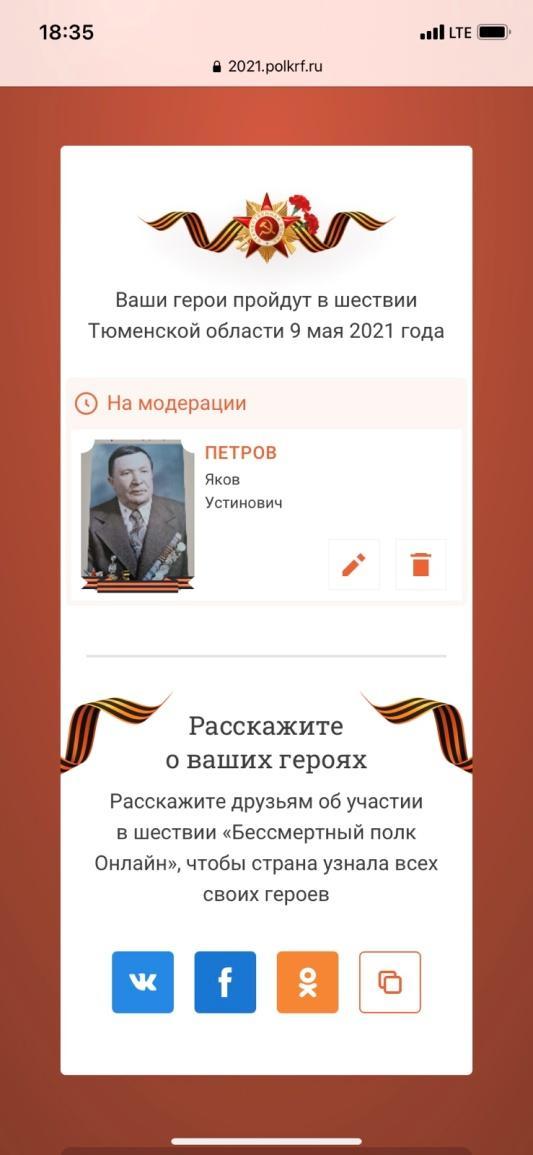 C:\Users\User\Desktop\9 мая 2021\Бессмертный Полк - онлайн\Еланцева Кира.jpg