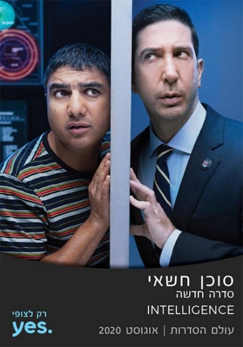 \\filesrv.yesdbs.co.il\HQ-Content_Public\Yes Series Channels\היילייטס\2020\אוגוסט\עיצובים מאסף\intelligence.jpg