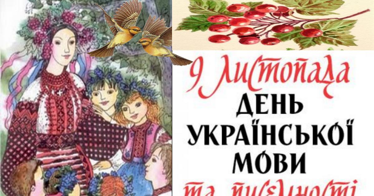 Цветами, день украинской письменности и языка картинки