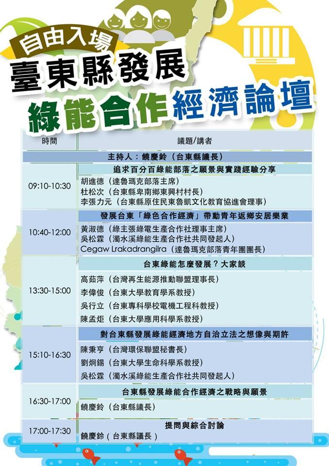 【轉載】台東縣發展綠能合作經濟論壇