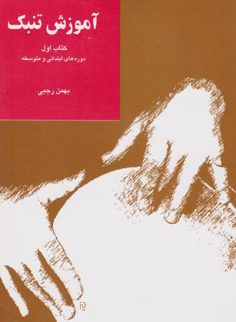 کتاب آموزش تنبک جلد اول دورههای ابتدایی و متوسطه بهمن رجبی انتشارات سرود