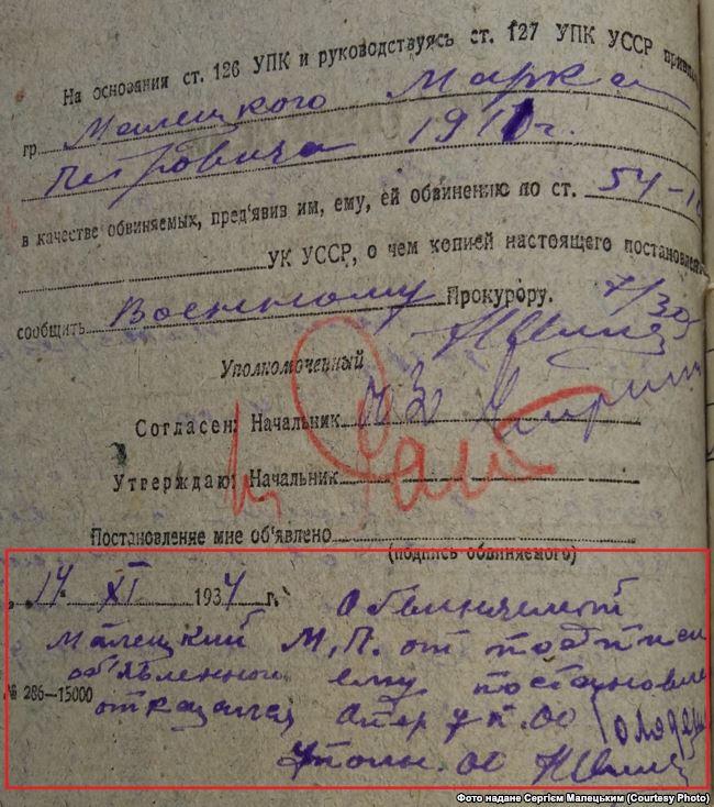 Фрагмент обвинувального висновку щодо Марка Малецького, де йдеться про те, що він відмовився його підписати