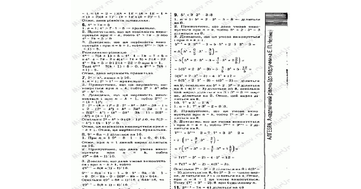 решебник теста по алгебре 7 класс гришина