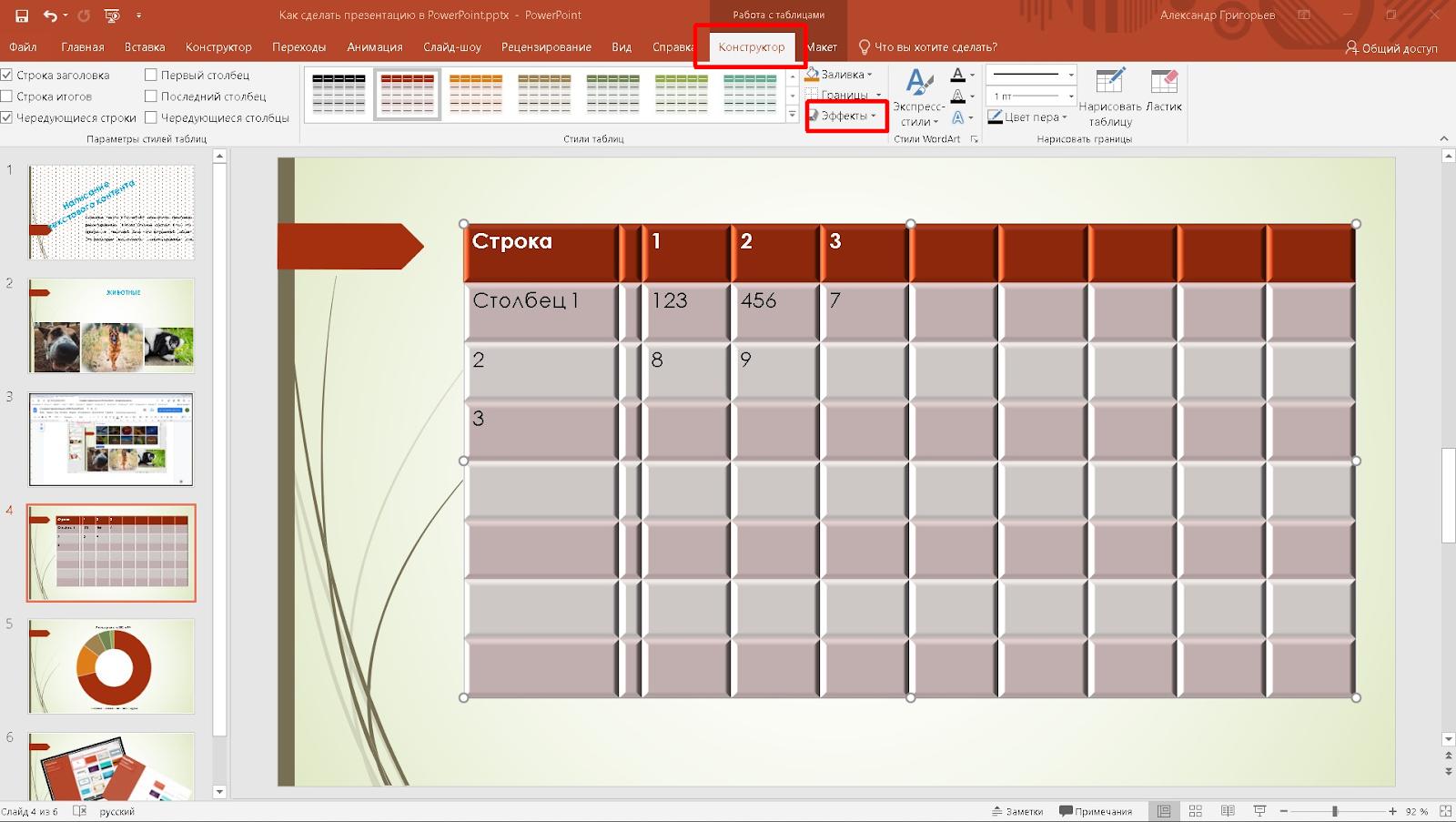 меняем дизайн таблицы в презентации