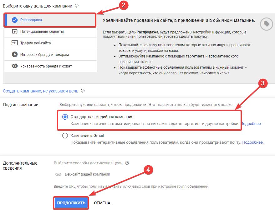 Настройка целей для кампании google adwords