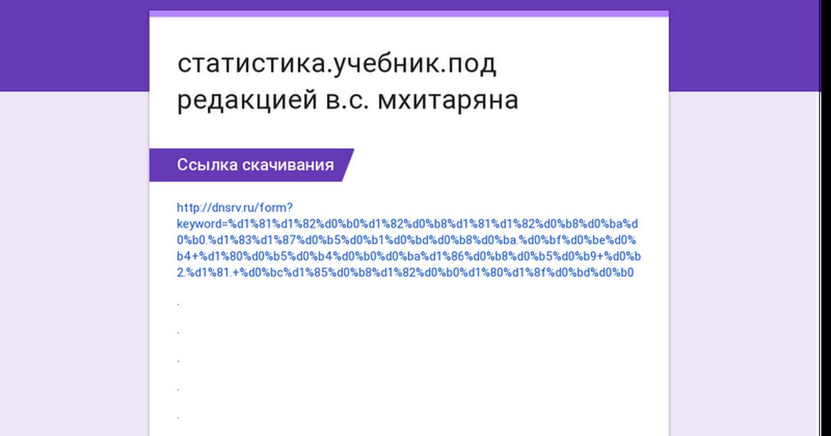 Мхитарян в с статистика учебник. Rar serverskultura.