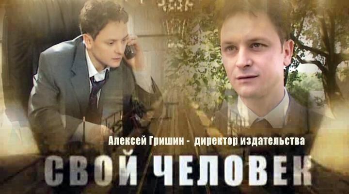 Фильмография сериал СВОЙ ЧЕЛОВЕК сайт ГРИШИН.РУ