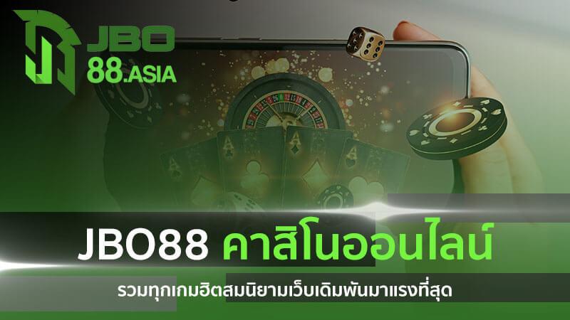 JBO88 คาสิโนออนไลน์