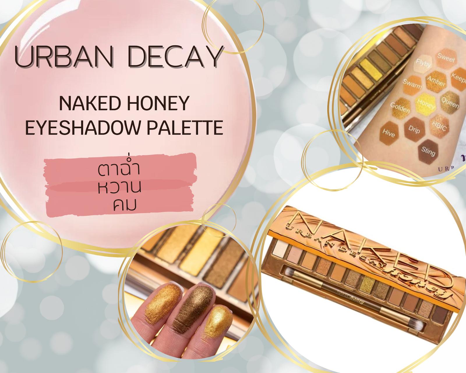 5. URBAN DECAY Naked Honey Eyeshadow Palette