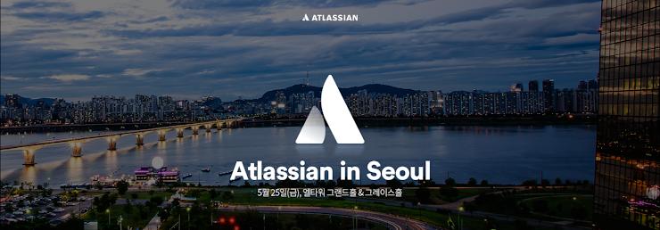 Atlassian in Seoul 2018 + TEAM TOUR 에 여러분을 초대합니다.