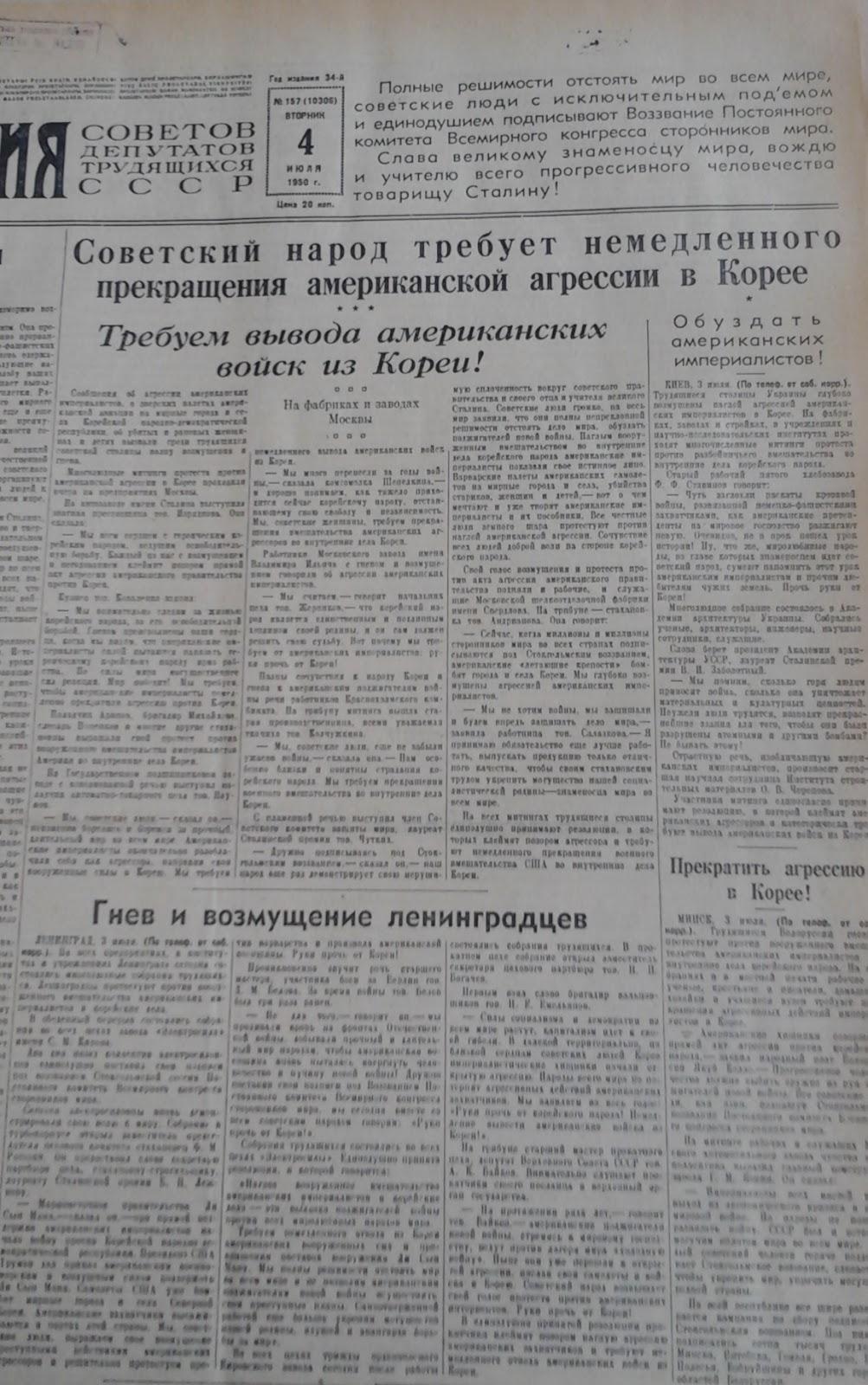 Описание: Газета Известия, 3 июля 1950 год