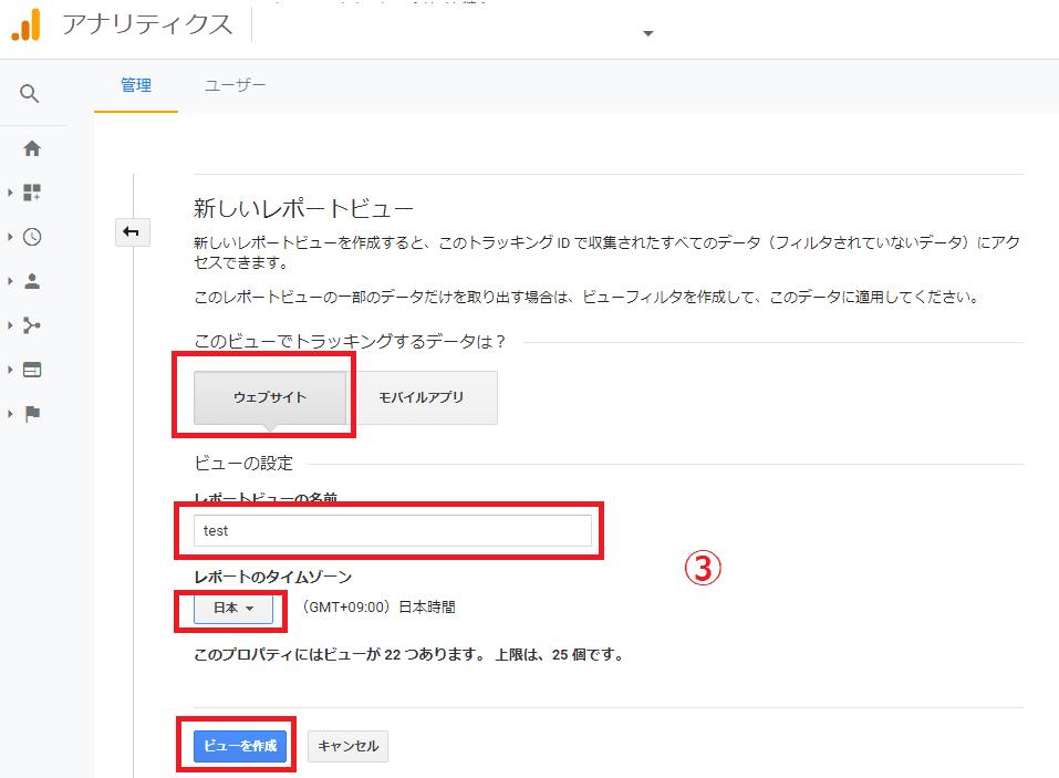 トラッキングするデータは「ウェブサイト」を選択し、レポートビューの名前に任意の名前を入力。レポートのタイムゾーンを[日本]に設定し、[ビューを作成]ボタンをクリック