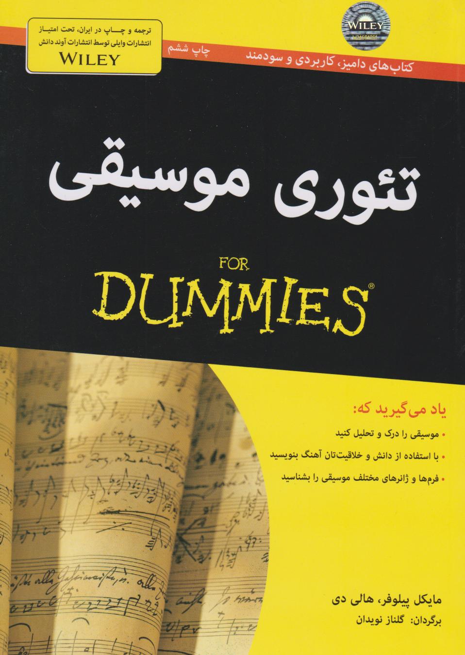 کتاب تئوری موسیقی DUMMIES مایکل پیلوفر هالی دی انتشارات آوند دانش