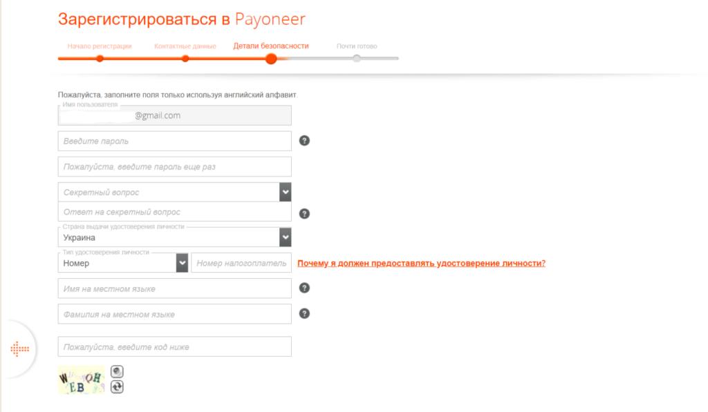 регистрация на payoneer5