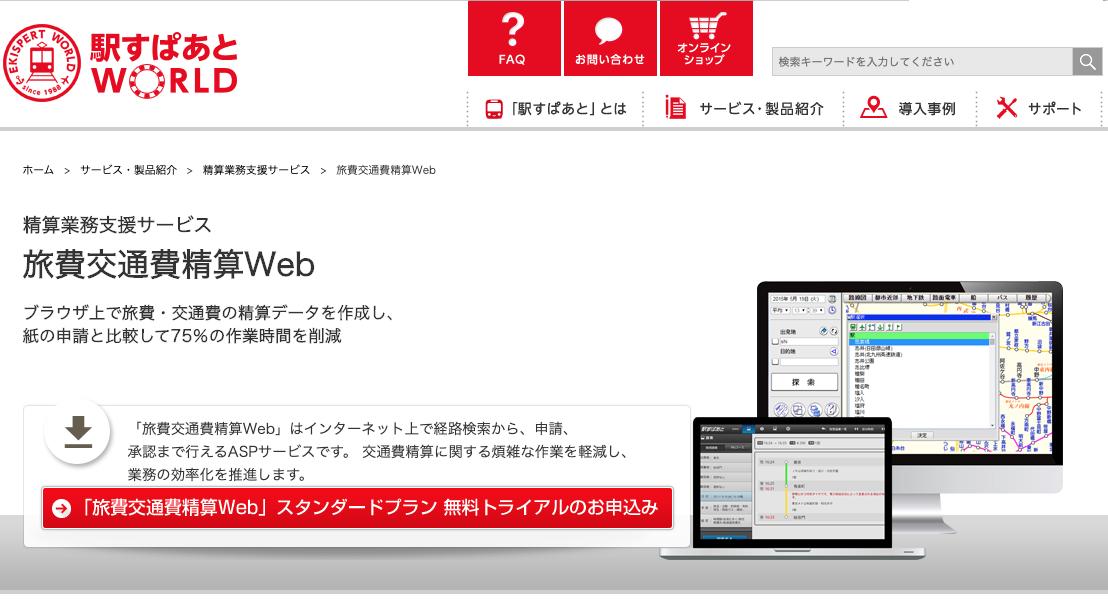 「駅すぱあと旅費交通費精算Web」トップ画像