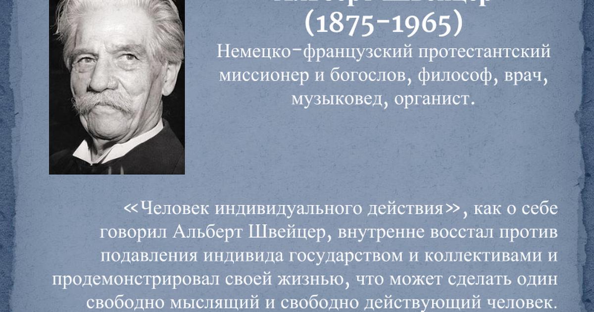 Картинки по запросу Альберт Швейцер