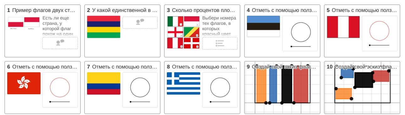 Задача о голландском флаге решение конспект по математике 3 класс решение задач
