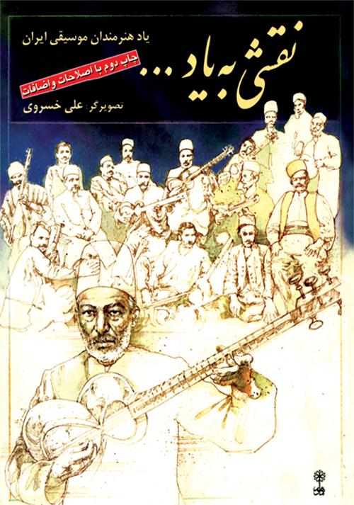 کتاب نقشی به یاد علی خسروی انتشارات ماهور