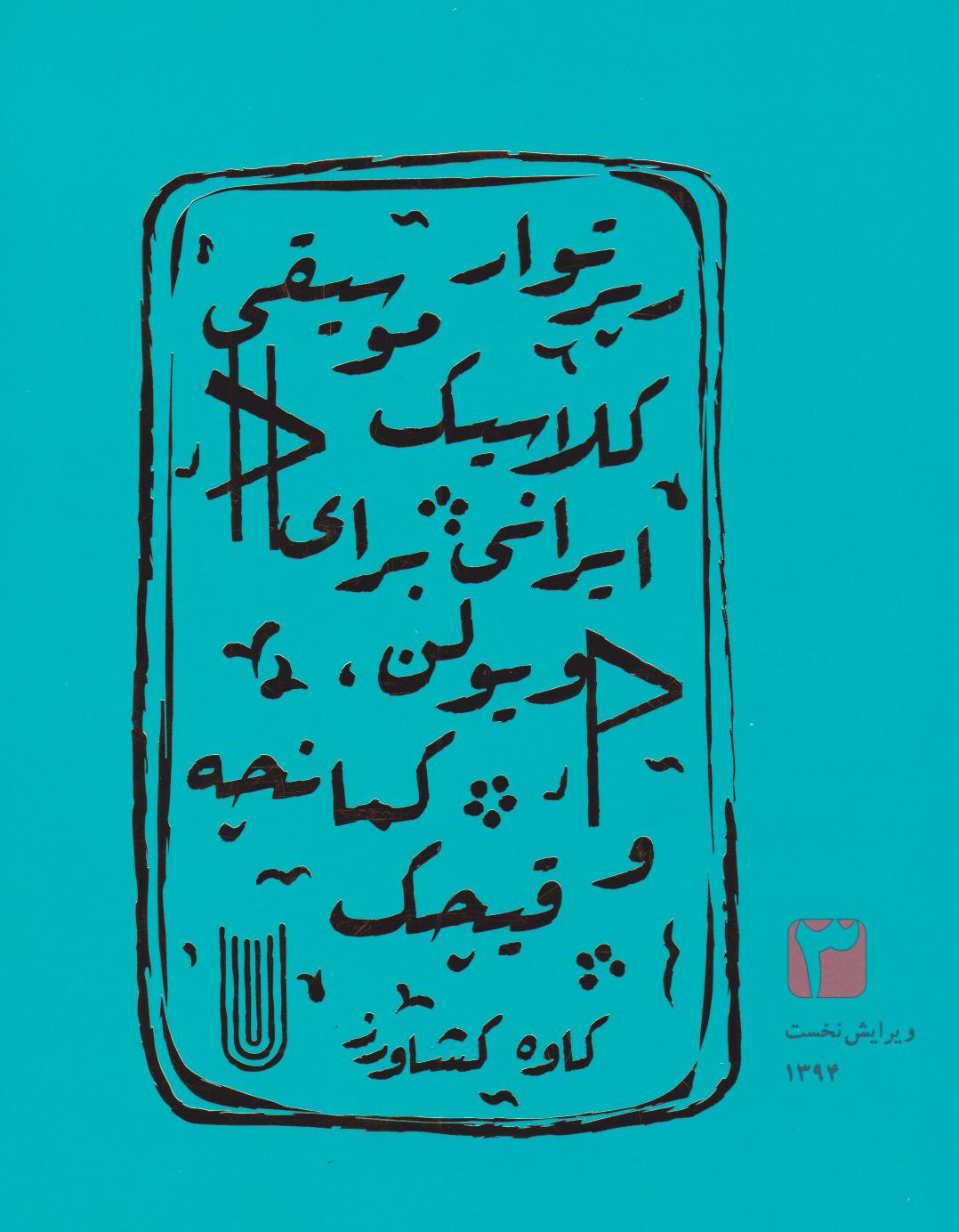 کتاب سوم رپرتوار کلاسیک موسیقی ایرانی برای ویولن کمانچه قیچک کاوه کشاورز انتشارات مانوش