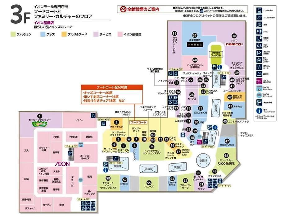 A061.【船橋】3階フロアガイド 170201版.jpg
