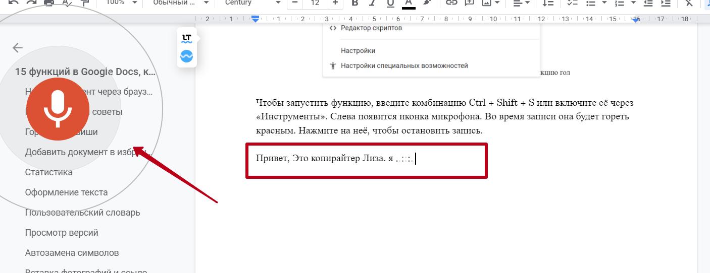 Как включить голосовой ввод в Google Docs