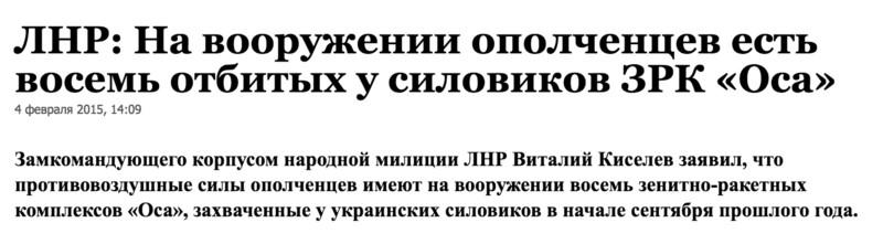 Заголовок заметки в газете «Взгляд» о том, что ЛНР располагает восемью неисправными ЗРК «Оса» (источник)