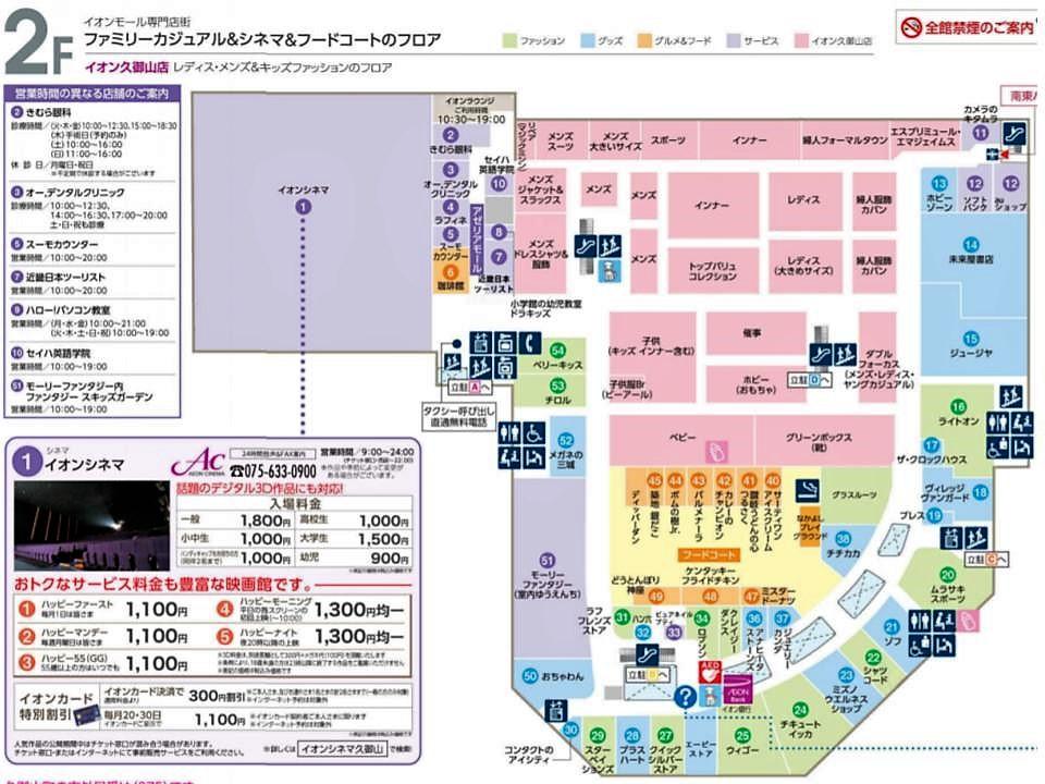 A122.【久御山】2階フロアガイド 170110版.jpg