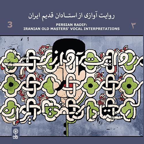 سیدی روایت آوازی از استادان قدیم ایران 3 انتشارات ماهور