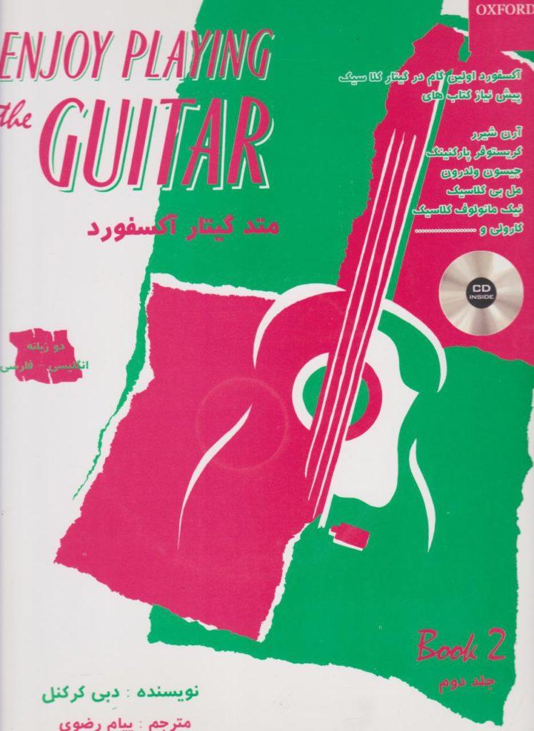 کتاب متد گیتار آکسفورد جلد ۲ دبی کرکنل پیام رضوی انتشارات گلبن