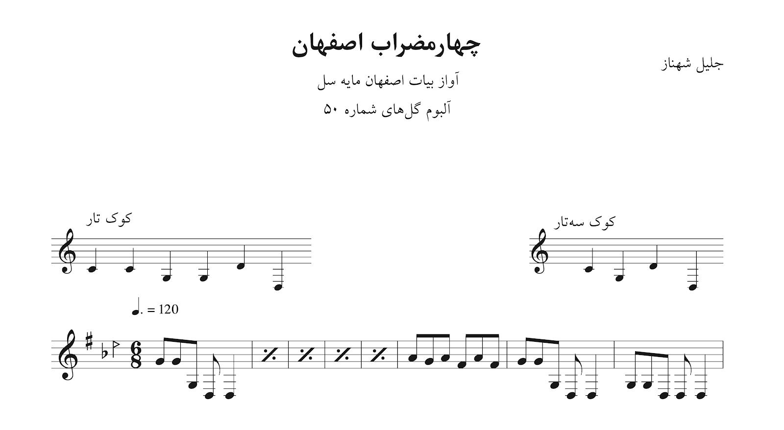 نت چهارمضراب اصفهان سل جلیل شهناز گلهای شماره ۵۰