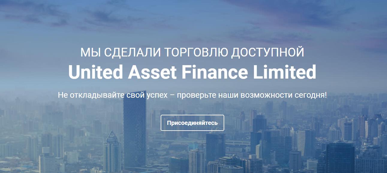 Обзор брокера United Asset Finance Limited: торговые условия и отзывы инвесторов