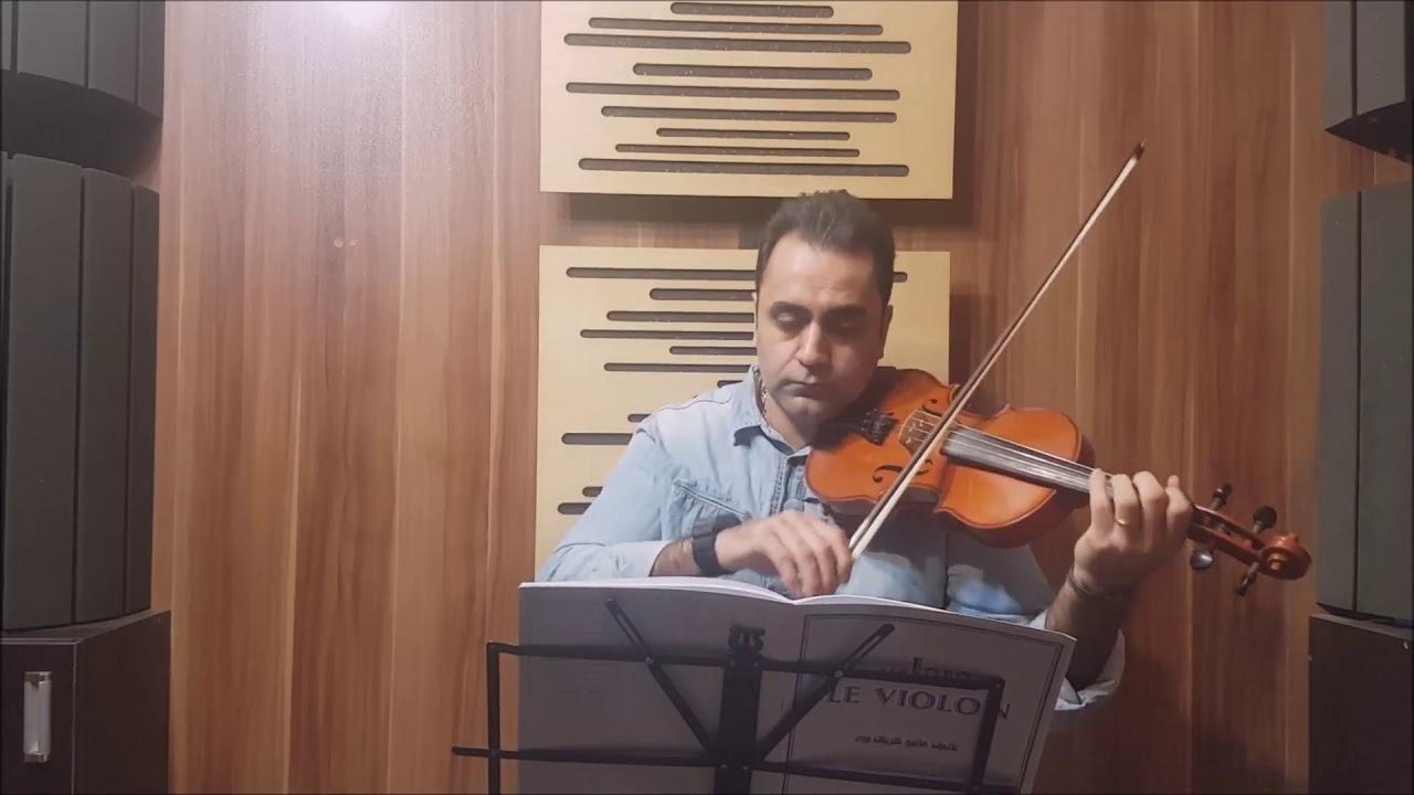 تمرین ۱۸۱ کتاب ل ویولن ۳ le violon جلد سوم ایمان ملکی ویولن