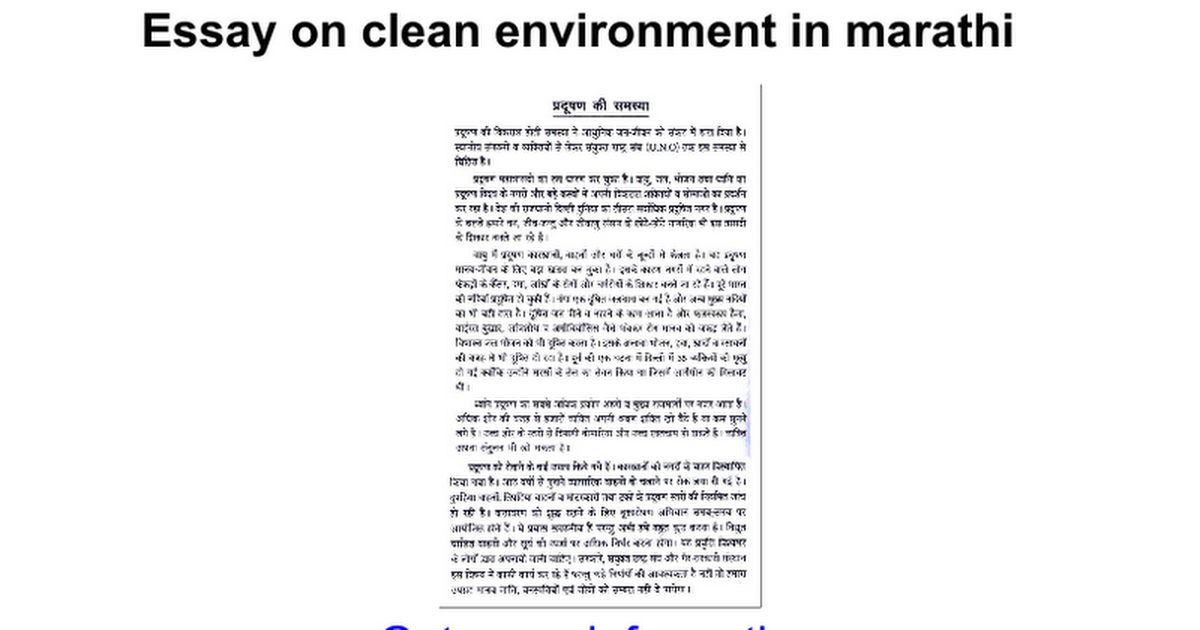 essay on clean environment in marathi google docs