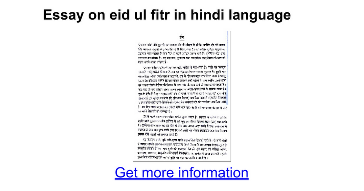 essay on eid ul fitr in hindi language google docs