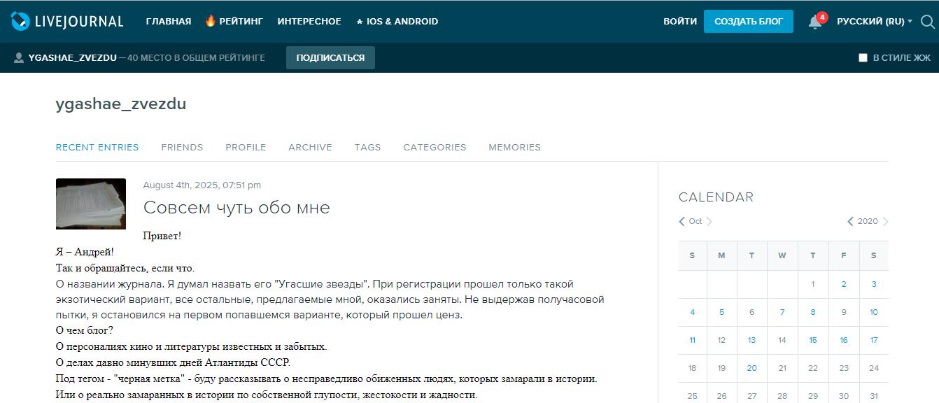 блог на LiveJournal