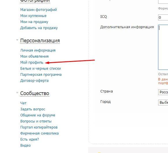 как заполнить профиль на etxt.ru