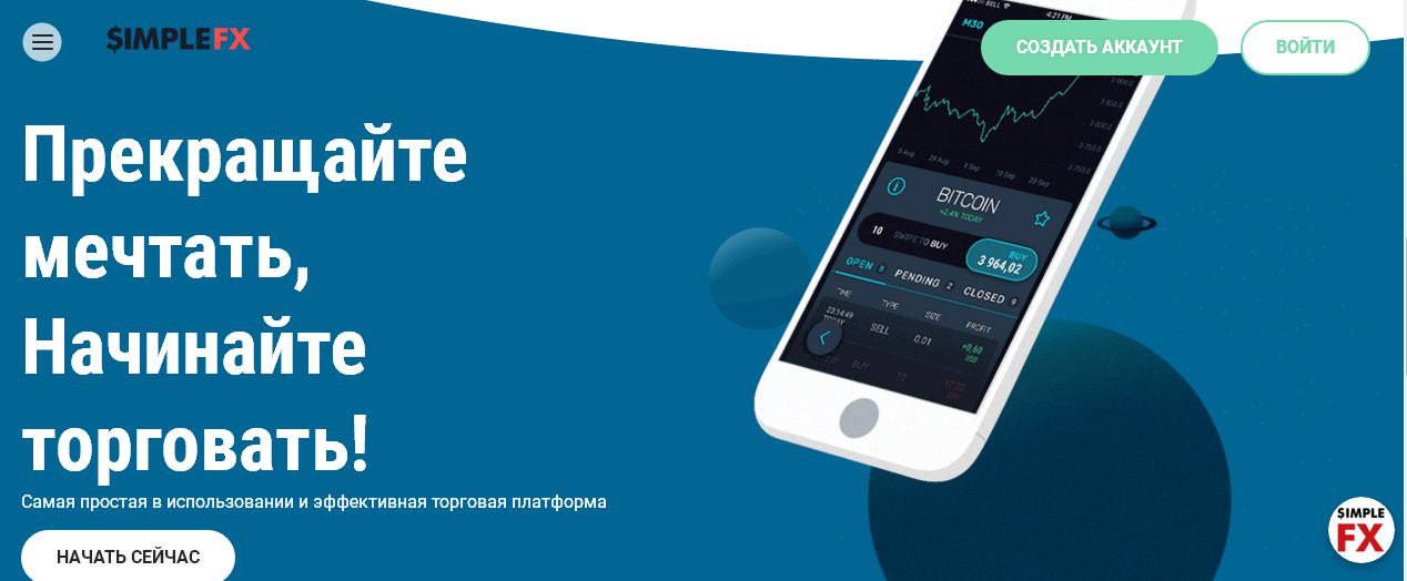 Обзор CFD-брокера SimpleFX: что представляет собой торговая платформа и какие отзывы пользователей о ней