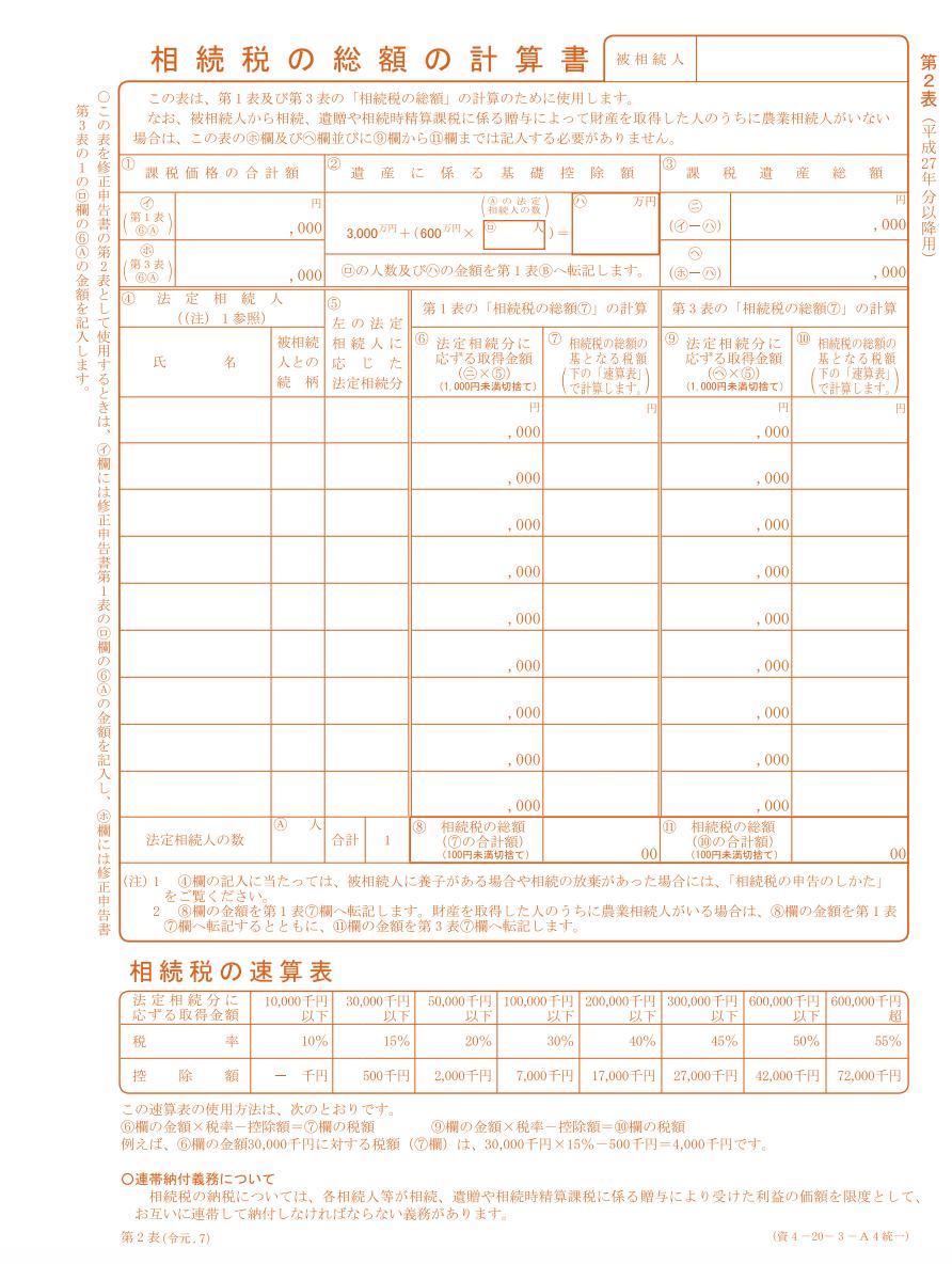 相続税 第2表