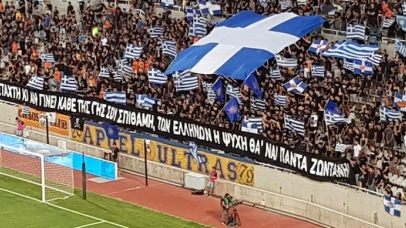 Συγκλονίζει το πανό των οπαδών του ΑΠΟΕΛ! (pic)