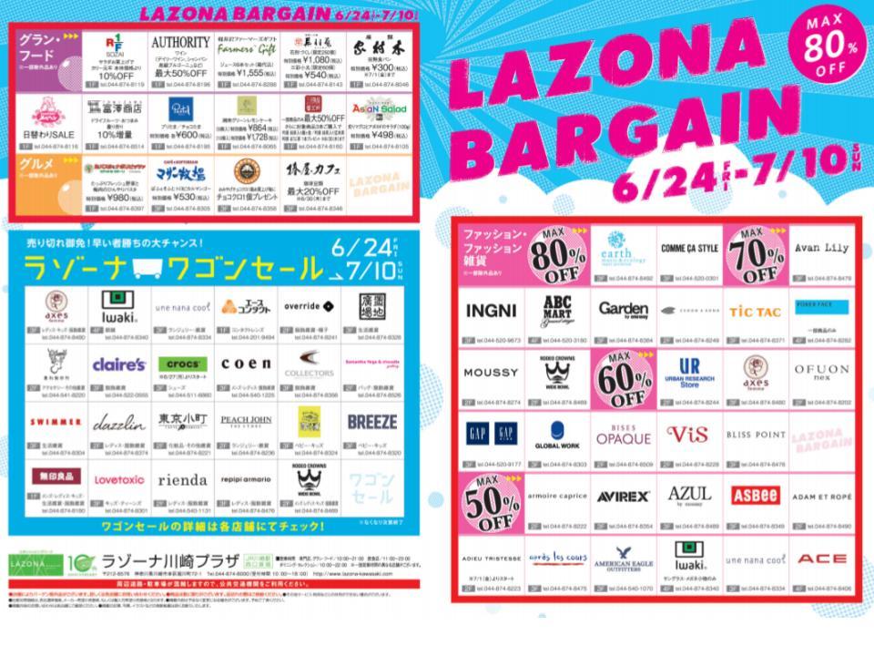Z01.【ラゾーナ川崎】LAZONA BARGEIN1-1.jpg