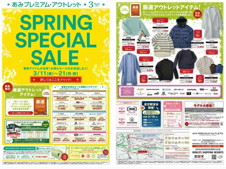 P04.【あみ】SPRING SPECIAL SALE.jpg