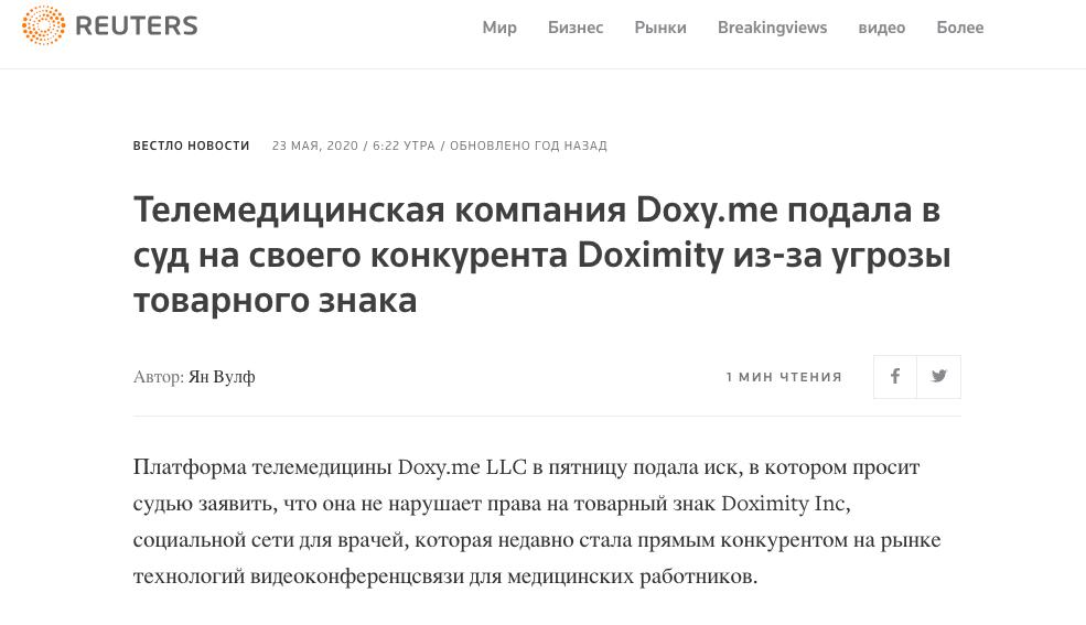 Premium отчёт перед IPO Doximity  (DOCS)