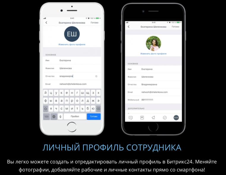 Личный профиль в мобильном приложении